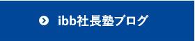 ibb社長塾ブログ