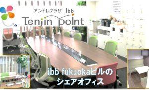 起業家向けシェアオフィスibbTenjinPoint