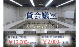 福岡市天神中心地のibb fukuokaビル、貸し会議室。