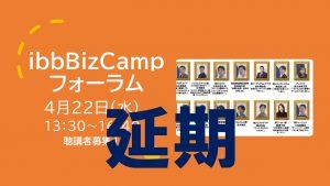 ibbBizCampフォーラム開催延期のお知らせ