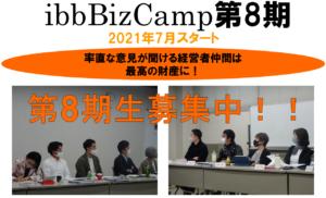 ibbBizCamp第8期生募集中!
